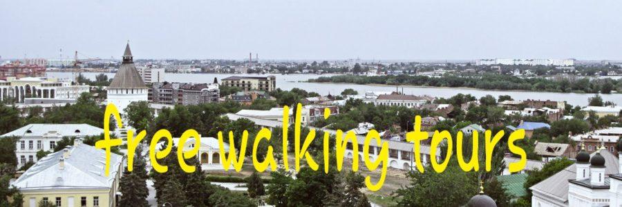 Бесплатные экскурсии — Free walking tour